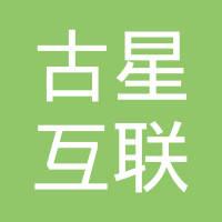 北京古星互联电子商务有限公司logo