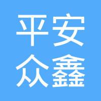 莱芜平安建筑有限公司logo