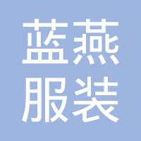 淄博蓝燕集团有限公司logo