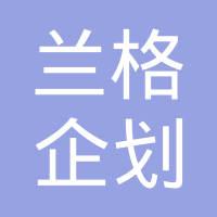 珠海兰格企划有限公司logo