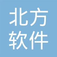 重庆北方软件有限责任公司logo