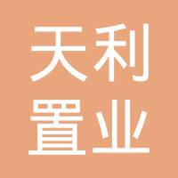常德天利置业有限公司logo