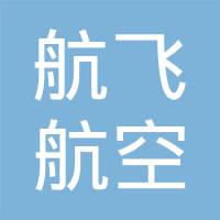 航飞航空机械设备制造logo