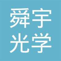 中山舜宇光学有限公司logo
