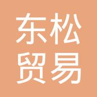 广州东松贸易有限公司logo