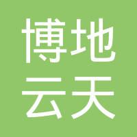 南京博地云天信息科技有限公司logo