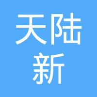 烟台天陆新会计师事务所logo