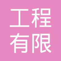 山东大通公路工程有限责任公司logo