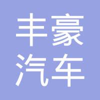郑州丰豪汽车销售服务有限公司logo