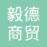 赣州毅德商贸物流园开发有限公司logo