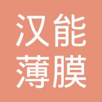 黑龙江汉能薄膜太阳能有限公司logo