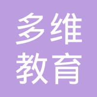 东莞市多维教育logo