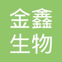 新疆金鑫生物科技发展有限公司logo