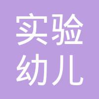 枣庄市实验幼儿园logo