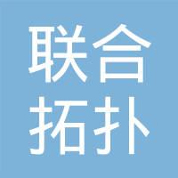 北京联合拓扑人力资源咨询有限公司