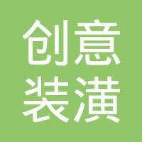 延安创意装潢有限公司logo