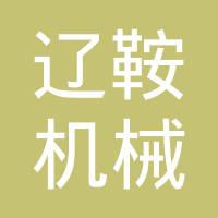 苏州辽鞍机械有限公司logo
