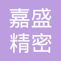 江西嘉盛精密纺织有限公司logo