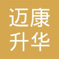 江阴迈康升华医药科技有限公司logo