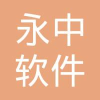 北京永中软件有限公司logo