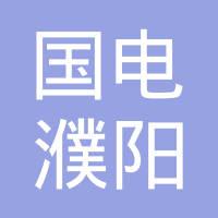 中国国电濮阳热电logo