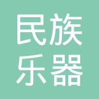 上海民族乐器一厂logo