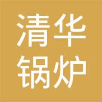 沈阳清华锅炉有限公司logo