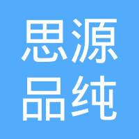 思源品纯(北京)文化有限公司logo