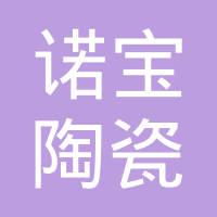 诺宝陶瓷有限公司logo