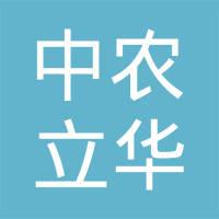中农立华广东生物科技有限公司logo