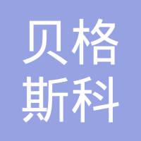 珠海贝格斯科技有限公司logo