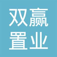 天门双赢置业有限公司logo