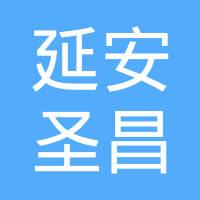 延安圣昌装饰有限公司logo