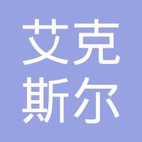 AXL国际乐器有限公司logo