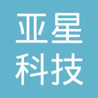 渭南亞星科技有限責任公司logo
