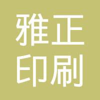 山東雅正印刷有限公司logo