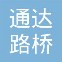 山东通达路桥工程有限公司logo