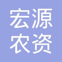 广西宏源农资有限公司logo