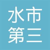 六盘水第三中学logo