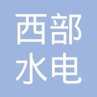 青海西部水电有限公司logo