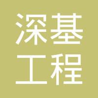 南京深基装潢公司logo