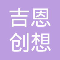 聊城市吉恩创想网络设计策划服务中心logo