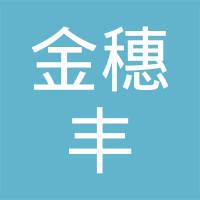 广东金穗丰实业有限公司logo