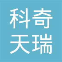 厦门科奇天瑞科技有限公司logo