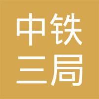 中铁三局集团建筑安装工程有限公司logo