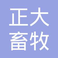正大集团(新疆区)乌鲁木齐正大畜牧有限公司logo