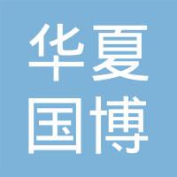 华夏国博国际收藏品文化交流中心logo