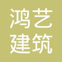 梅州市鸿艺建筑工程有限公司logo