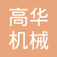 柳州高华机械有限公司logo