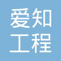 杭州爱知工程车辆有限公司logo